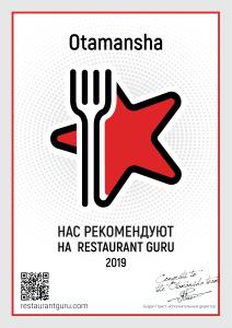 RestaurantGuru_Certificate1 (1)